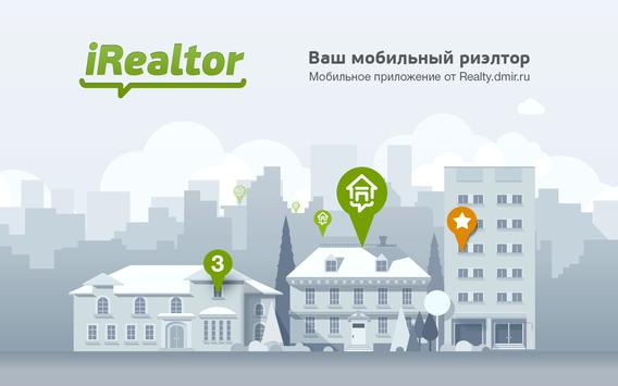 iRealtor screenshot 14