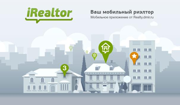 iRealtor screenshot 22