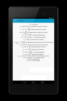 Формулы по Физике screenshot 11