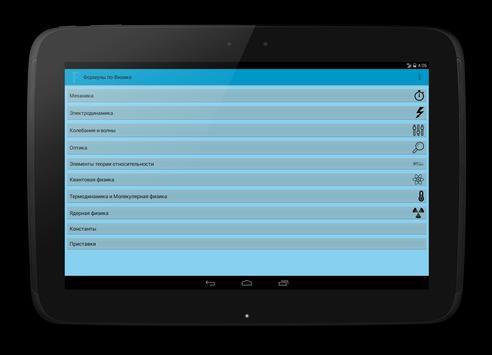 Формулы по Физике screenshot 4