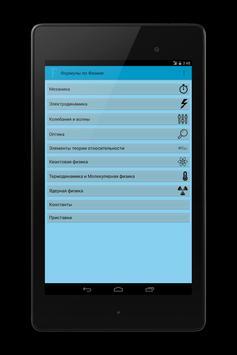 Формулы по Физике screenshot 8