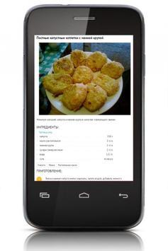 Домашние булочки рецепты screenshot 1