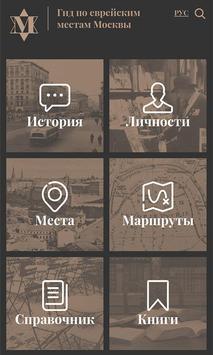 """Гид """"Еврейские места Москвы"""" poster"""