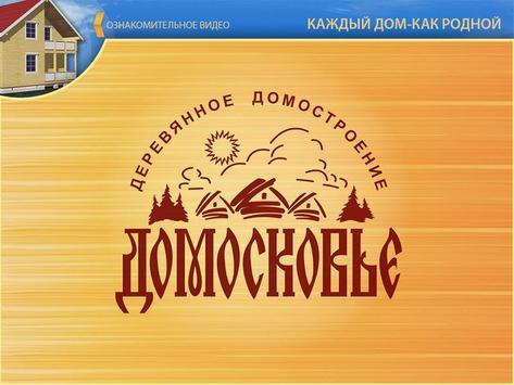 Каталог компании Домосковье. poster