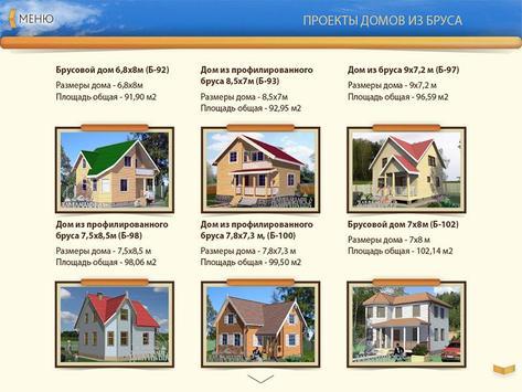 Каталог компании Домосковье. screenshot 2