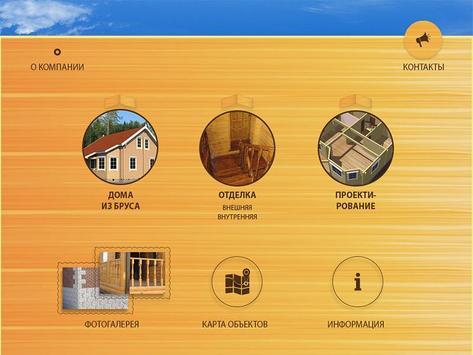 Каталог компании Домосковье. screenshot 6