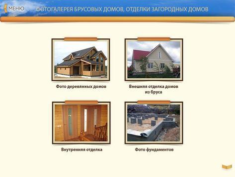 Каталог компании Домосковье. screenshot 9