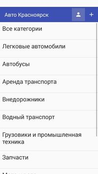 Авто Красноярск poster