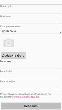 Работа в Челябинске apk screenshot