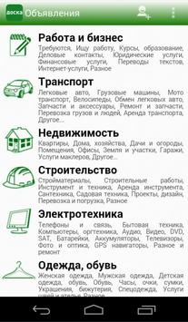 Объявления - Doska.ru poster