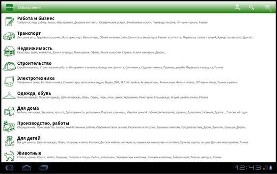 Объявления - Doska.ru apk screenshot