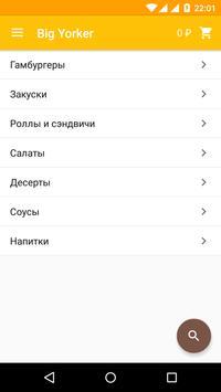 Доставка №1 Красноярск screenshot 1
