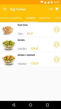 Доставка №1 Красноярск screenshot 2