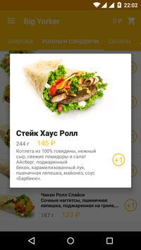 Доставка №1 Красноярск screenshot 7
