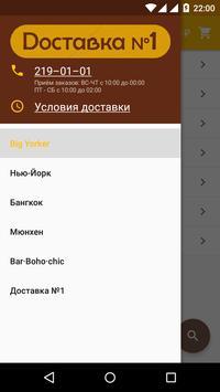 Доставка №1 Красноярск screenshot 8