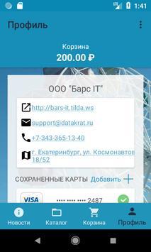 Bars B2C screenshot 4