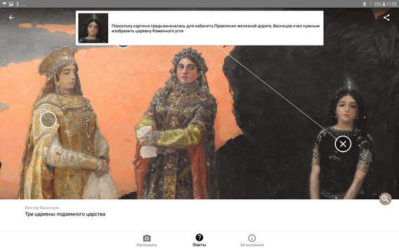 Artefact – AR for Art&Museums apk screenshot