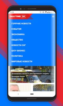 DailyTime - Новости дня скриншот 2