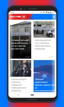 DailyTime - Новости дня скриншот 3
