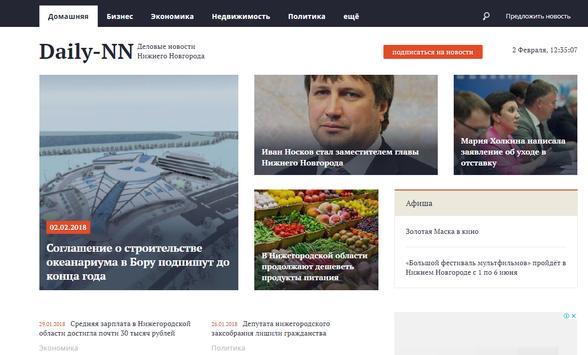Daily-NN - деловые новости Нижнего Новгорода screenshot 3