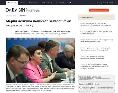 Daily-NN - деловые новости Нижнего Новгорода screenshot 4
