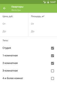 Дальпитерстрой screenshot 3