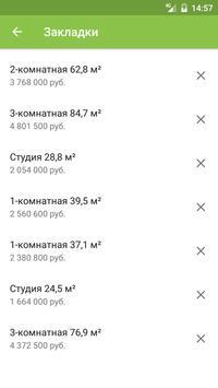 Дальпитерстрой screenshot 7