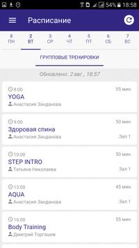 Фитнес-центр Vallena Fitness apk screenshot