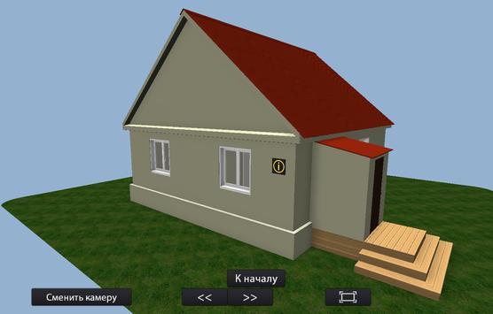 Smarts: Презентация технологий apk screenshot