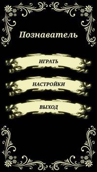 Познаватель poster