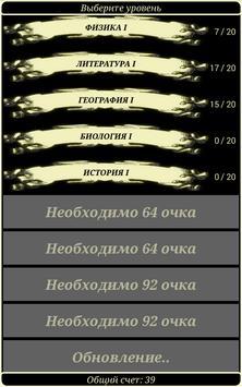 Познаватель apk screenshot