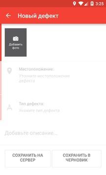 Народный Контроль: Дороги screenshot 3