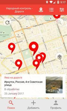 Народный Контроль: Дороги poster