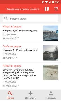 Народный Контроль: Дороги screenshot 1