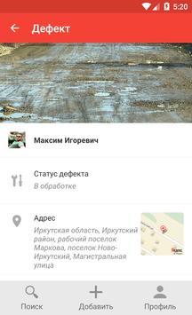 Народный Контроль: Дороги screenshot 2