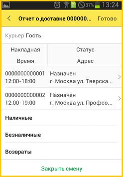 Доставка apk screenshot