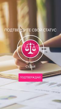 Дежурный адвокат screenshot 5
