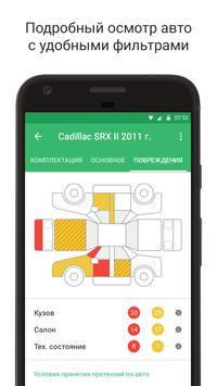Carprice Автодилер apk screenshot