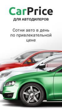 Carprice Автодилер poster