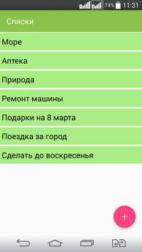 My lists - Мои списки screenshot 1