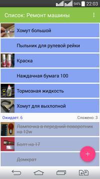 My lists - Мои списки screenshot 5