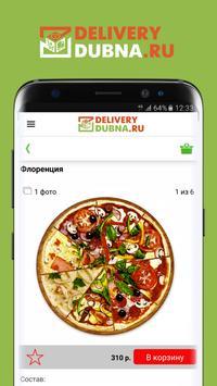 Доставка в Дубне - DeliveryDubna screenshot 2