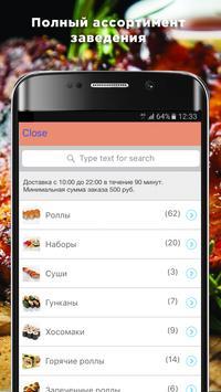 Food Bridge Новосибирск screenshot 1