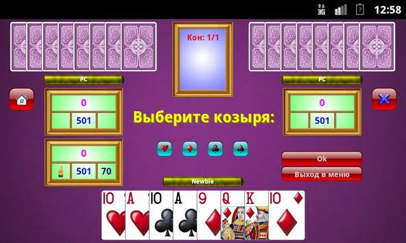 Пятьсот одно / Клон Тысячи apk screenshot