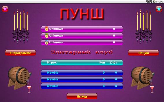 21 / Очко / Блэкджек / Пунш screenshot 4