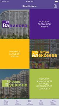 Мобильный Консьерж poster