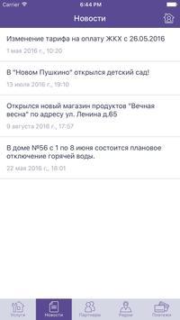 Мобильный Консьерж screenshot 3