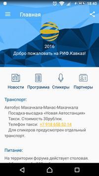 РИФ.Кавказ poster