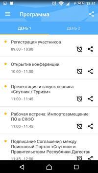 РИФ.Кавказ screenshot 1