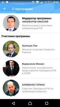 РИФ.Кавказ screenshot 2